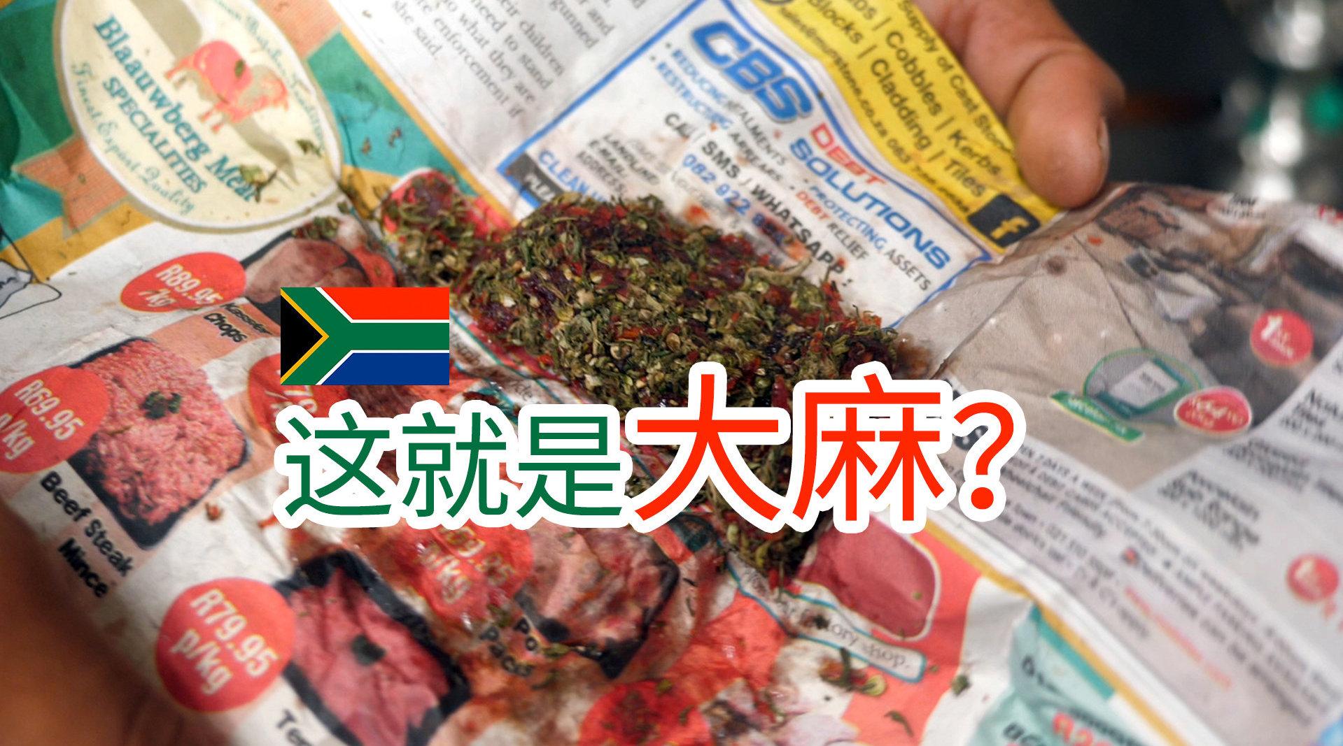南非91集:南非贫民窟,聚在一起抽水烟的年轻人    @微博旅行