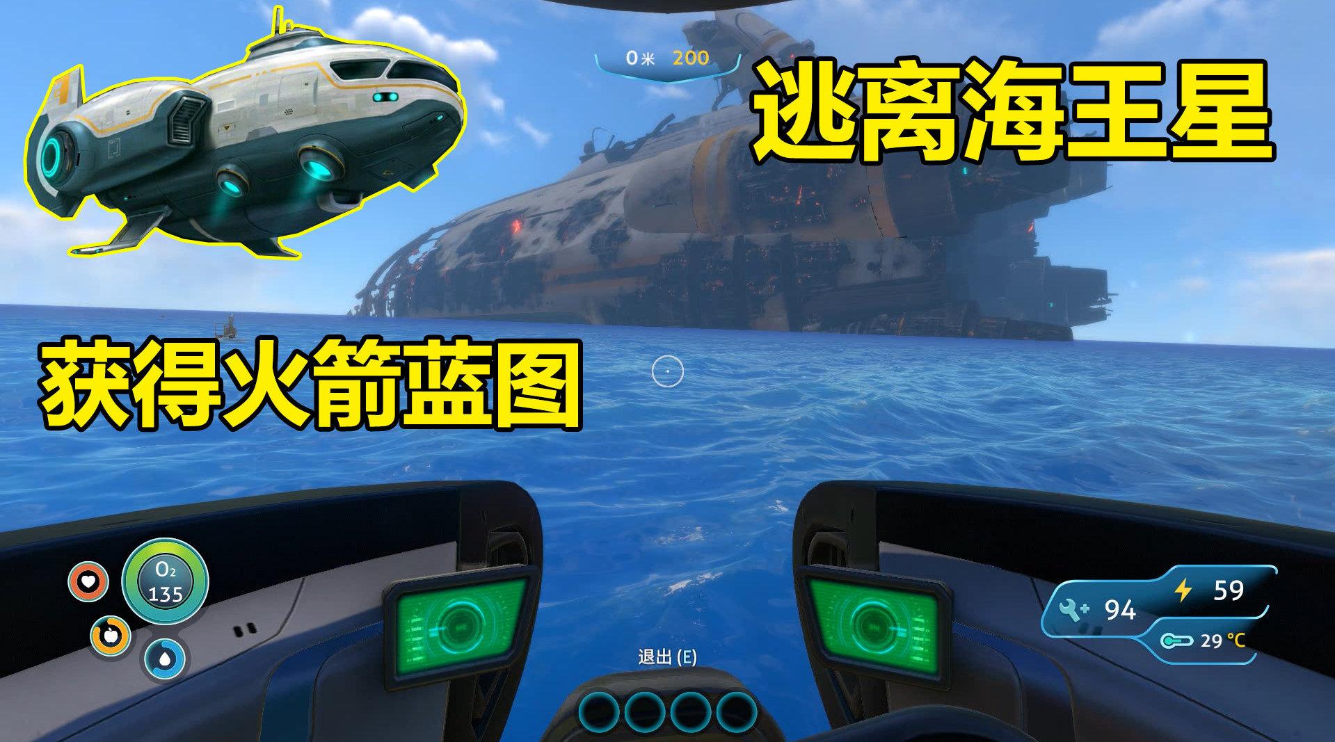 深海迷航08:进入极光号船长办公室发现希望,逃离海王星的火箭!