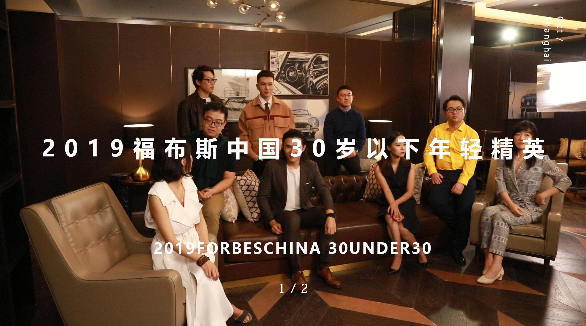 成为福布斯中国30岁以下精英是一种什么样的体验