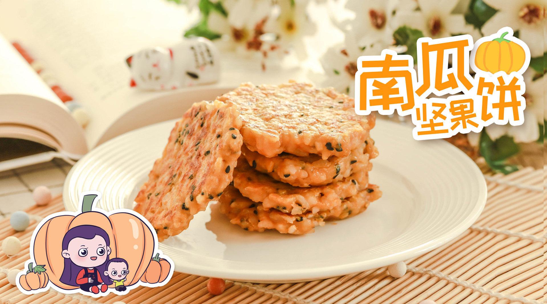18月宝宝辅食:南瓜坚果饼
