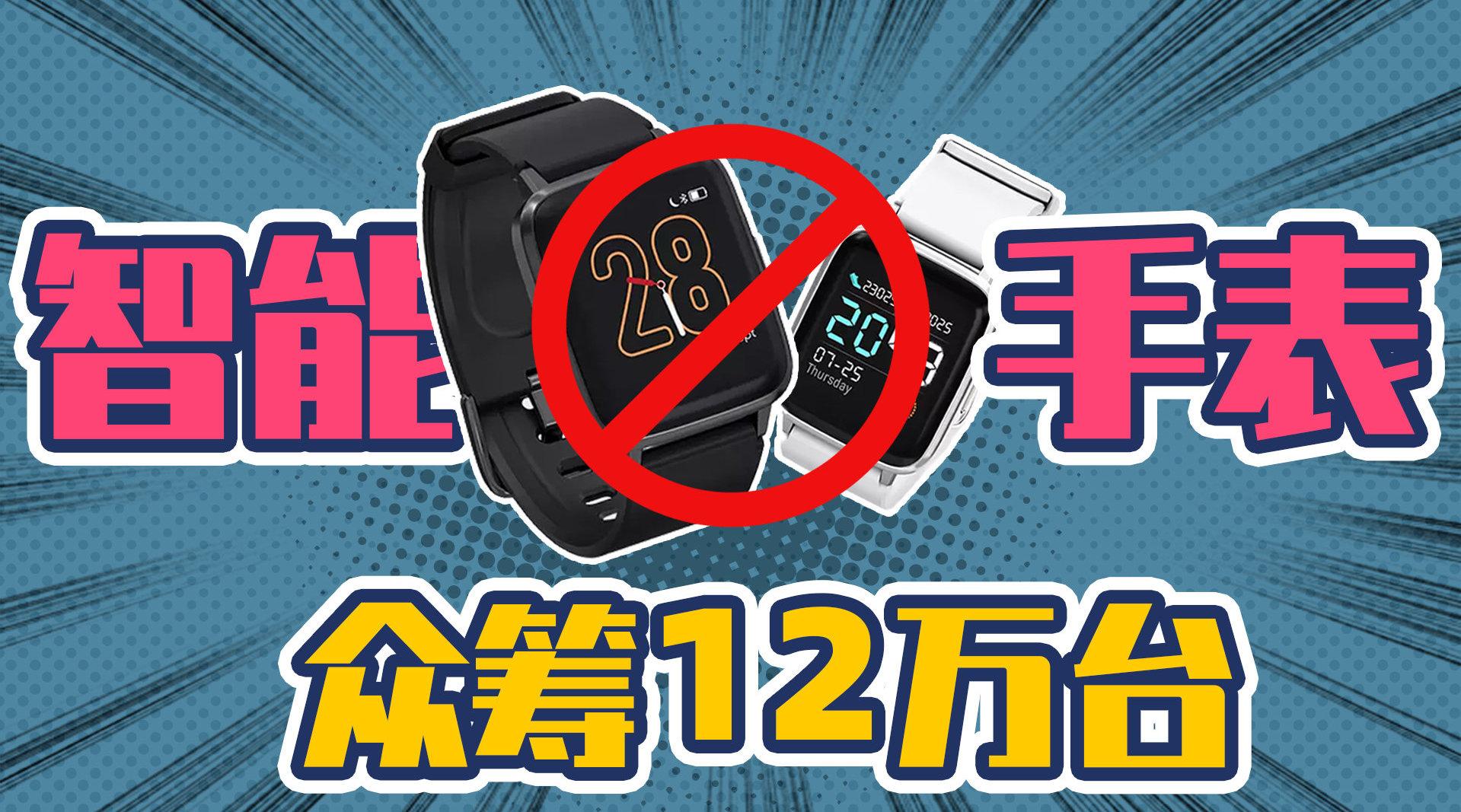 99.9元谁买谁上当,众筹成交1200万的智能手表功能全靠忽悠?