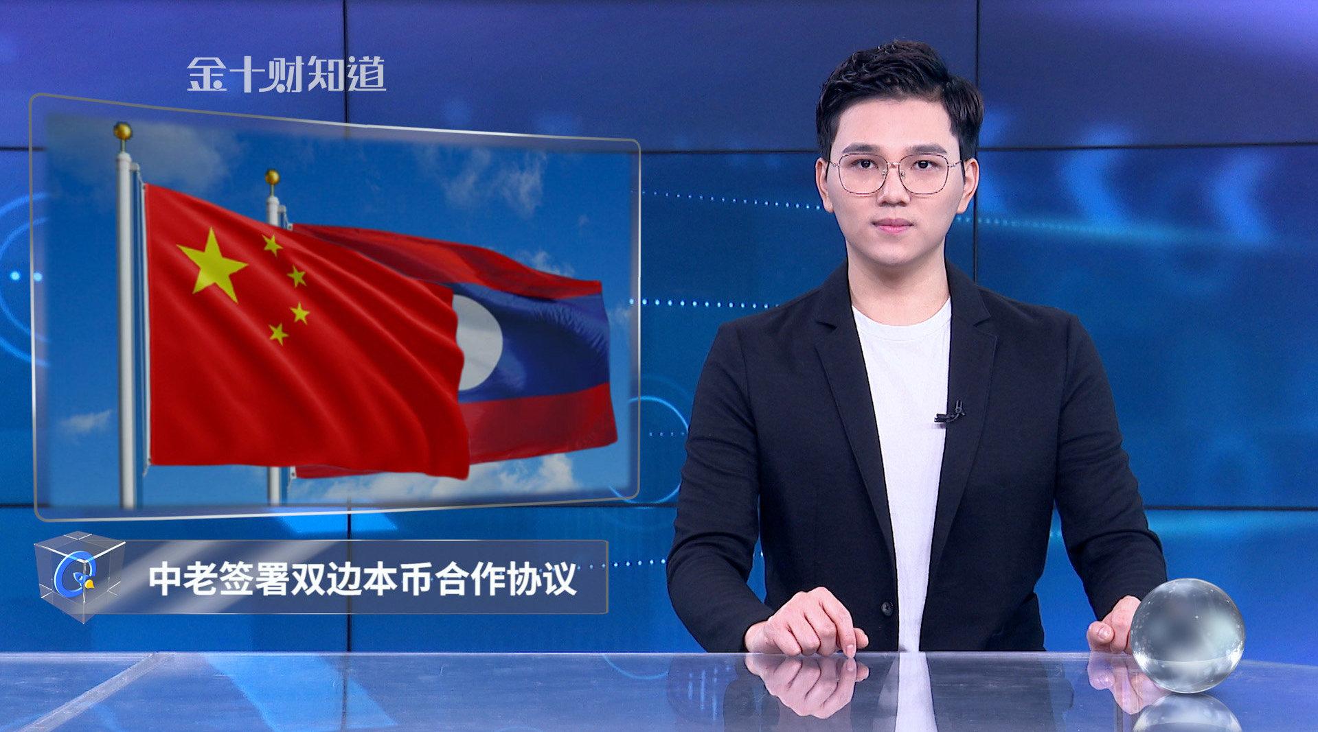 38国与中国签署本币合作协议后,又有一国加入!人民币国际化进程