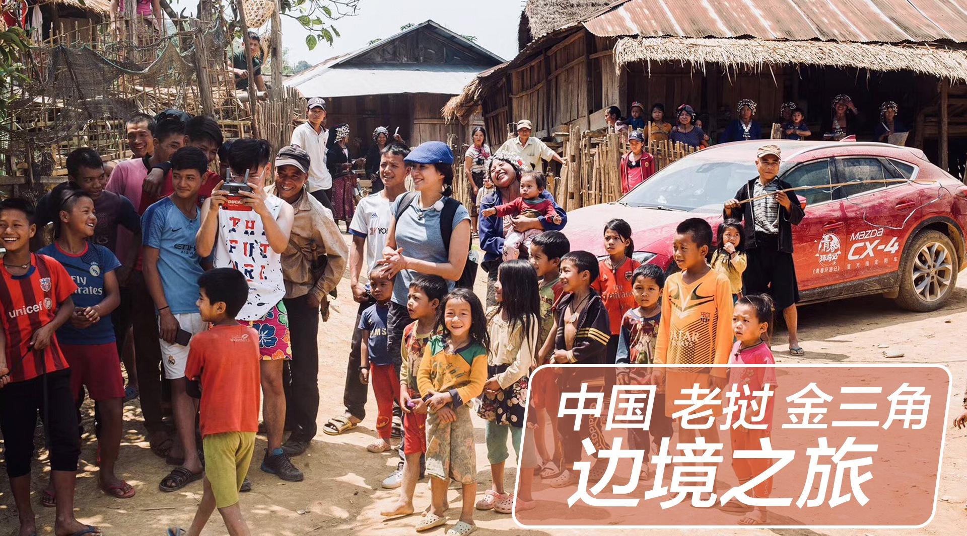 视频:性价比超高,东南亚旅游新选择!马自达CX-4自驾老挝穿越之旅