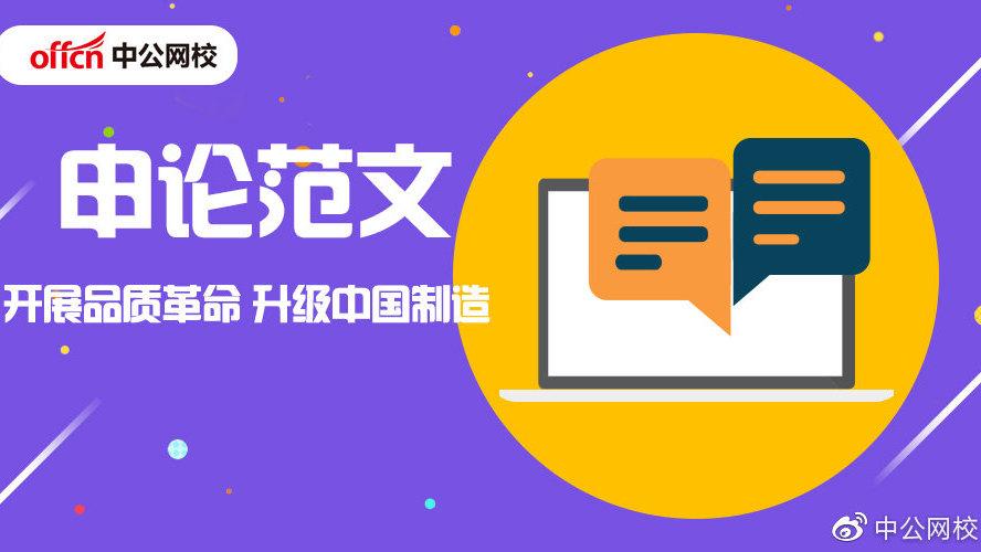 公务员考试申论范文精选:开展品质革命 升级中国制造