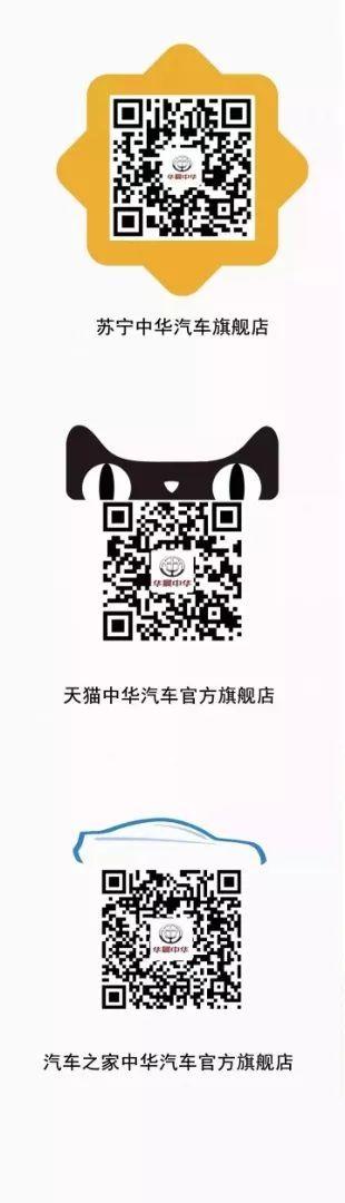 【前方高能】中华V6限时优惠劲爆来袭!