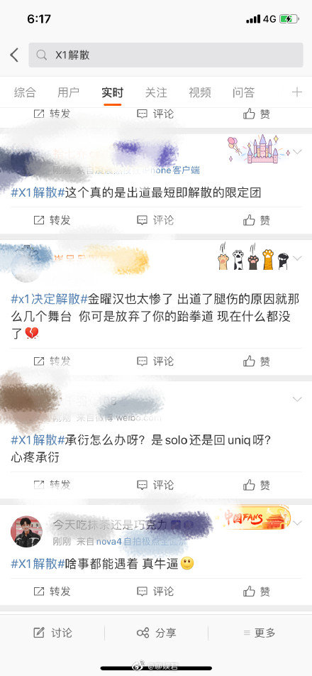Mnet《produce X101》节目出道组合X1成员所属公司的相关人士与CJ ENM