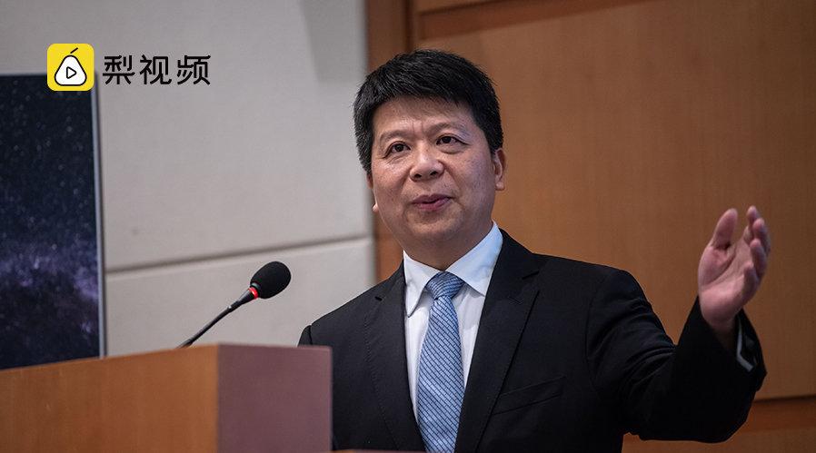 华为轮值董事长郭平:2019年是VR产业复兴元年