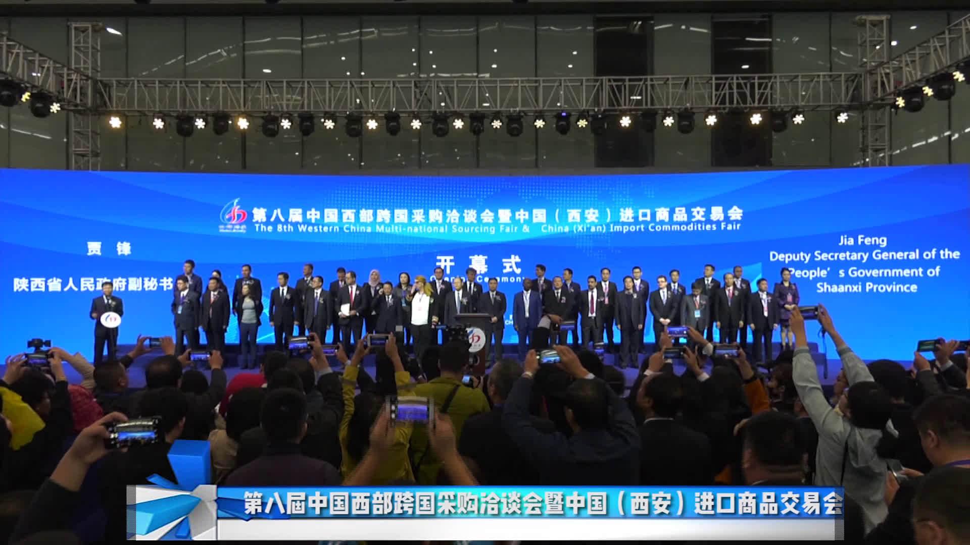 第八届中国西部跨国采购洽谈会暨中国(西安)进出口商品交易会圆满落幕