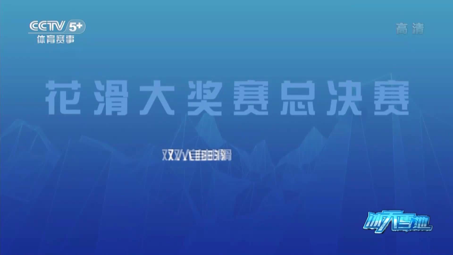 CCTV5+分享|冰天雪地 重温花滑大奖赛总决赛
