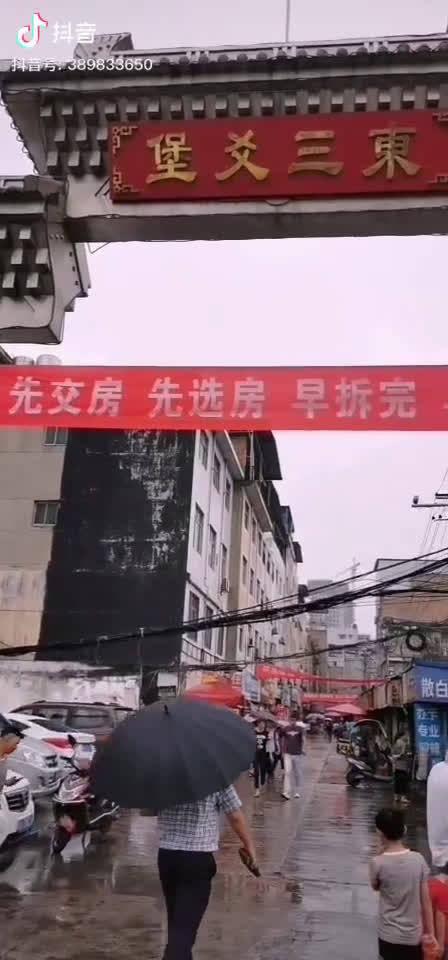 西安东三爻村要拆迁啦!西安哪里还能住?