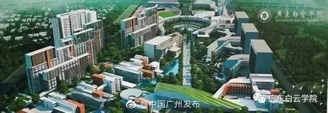 广东白云学院北校区首期今年9月建成!建成后长这样…