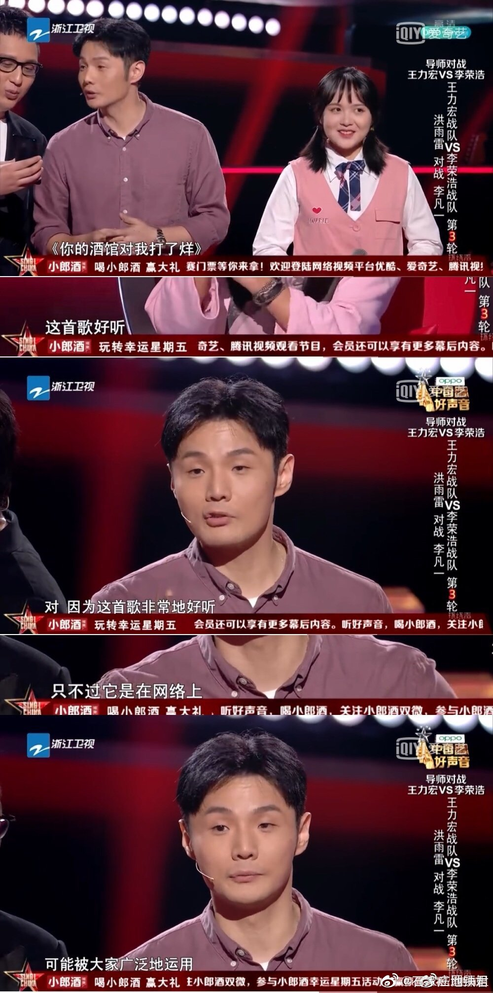 @李荣浩 在最新一期中国好声音中提到很喜欢《你的酒馆对我打了烊》