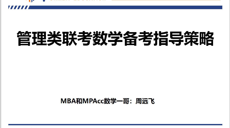 MBA和MPAcc数学周远飞讲解管理类联考数学指导策略@MBA和MPAcc数学名