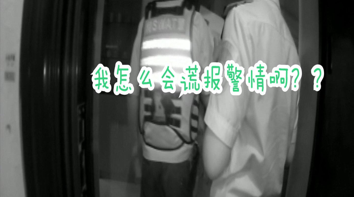 女子深夜报假警实为求推车 民警:先帮忙再行拘3日