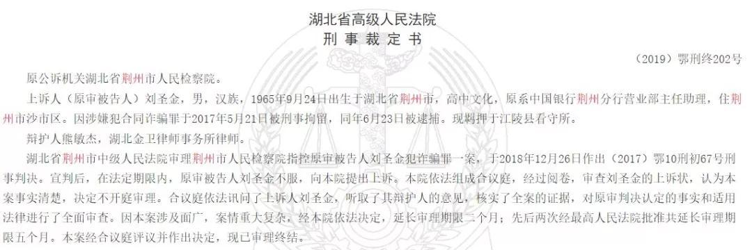 """13人骗银行30亿,4人被判无期!""""萝卜章""""、冒充银行员工……"""