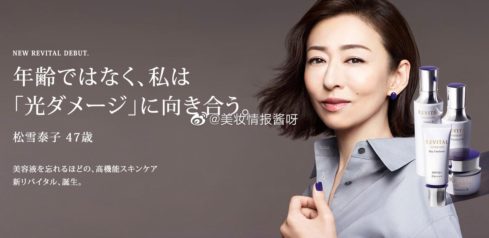 资生堂REVITAL悦薇2月21日发售