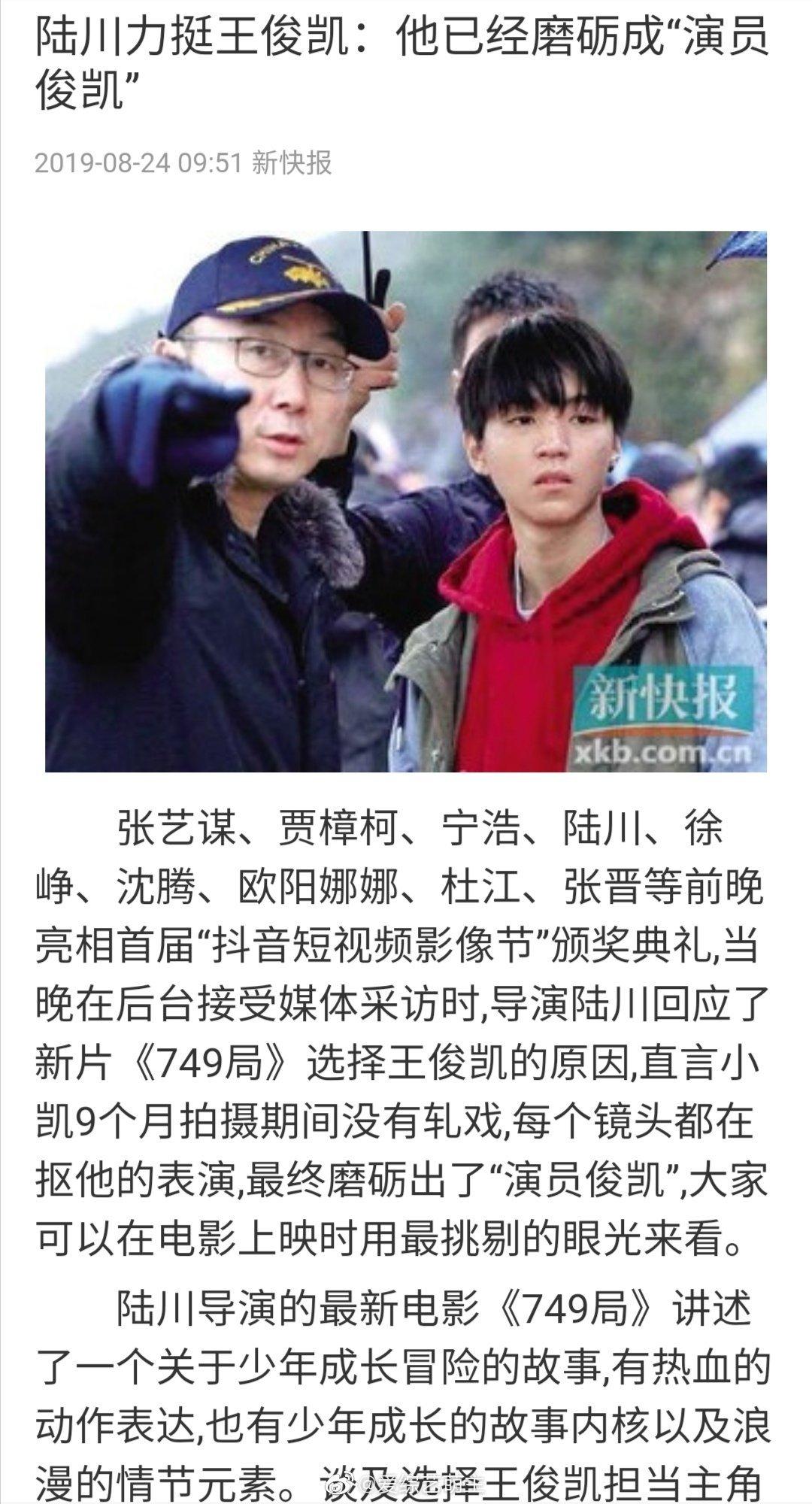 陆川力挺王俊凯:直言小凯9个月拍摄期间没有轧戏