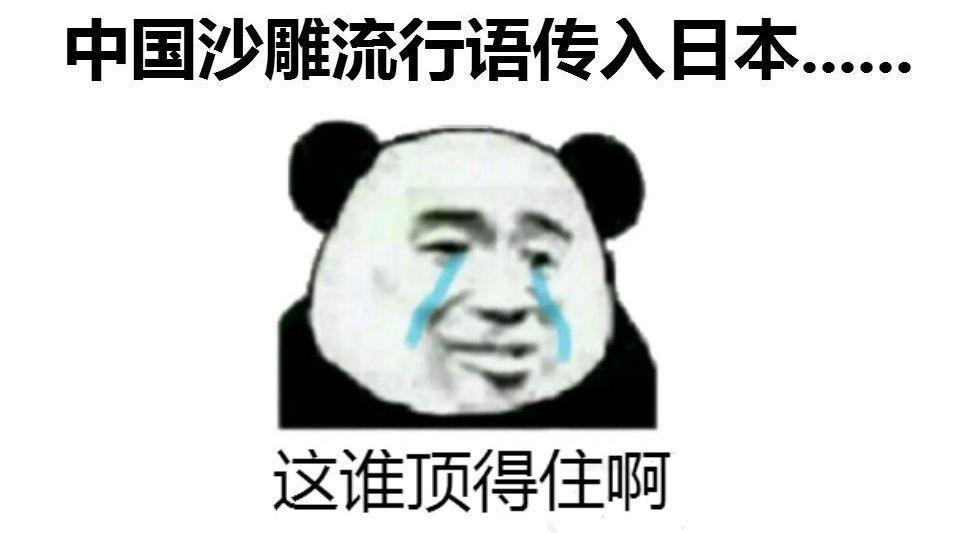 中国表情包传入日本,日本网友懵了:这谁顶得住啊!图片