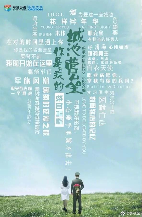 由马思纯、白敬亭主演的现代剧《你是我的城池营垒》于今日开机