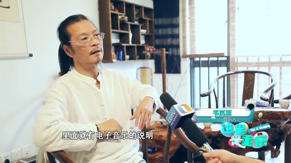 大隐于重庆——音乐人韦岚笛