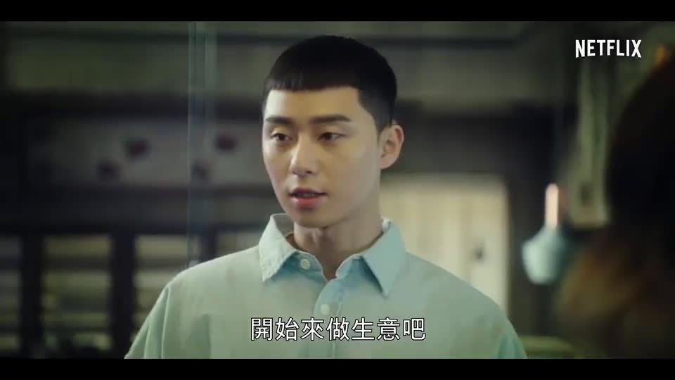 JTBC新金土剧 《梨泰院Class 》      主演 公开中字预告