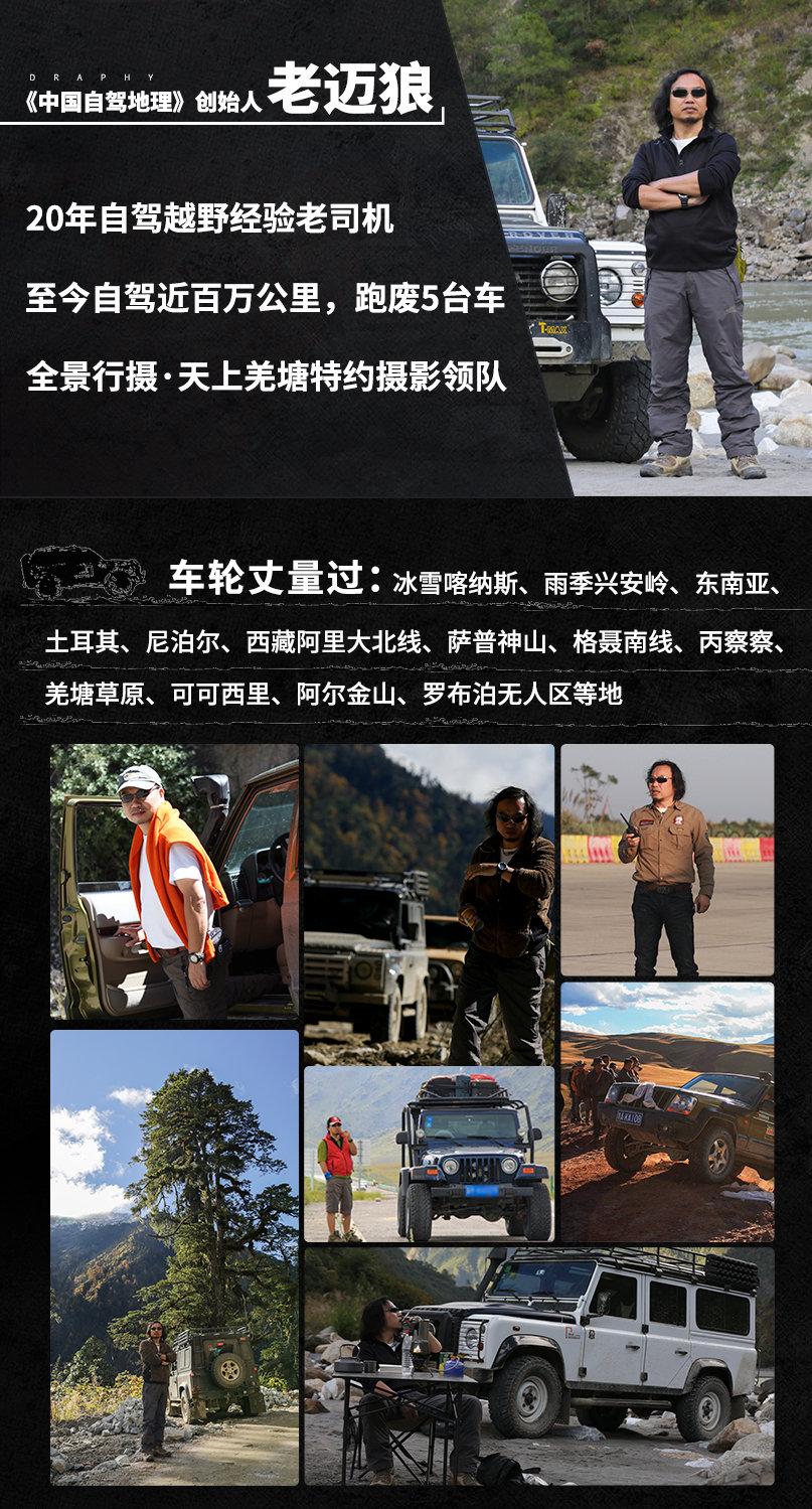 《中国自驾地理》VIP会员招募令