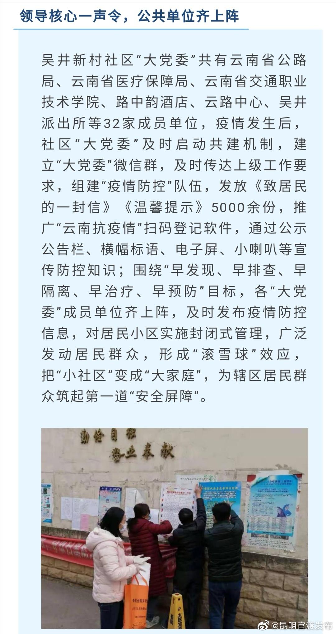 """战""""疫""""· 社区丨吴井新村社区""""大党委""""打响疫情防控攻坚战"""