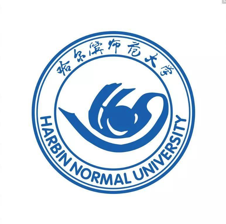 07 哈 尔 滨 师 范 大 学 哈尔滨师范大学是黑龙江省教育,艺术,人文图片