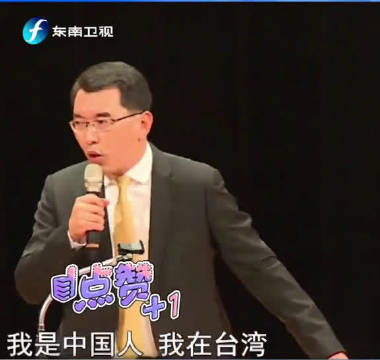 新党2020选举参选人杨世光高呼:我生在台湾,我以中国人为荣