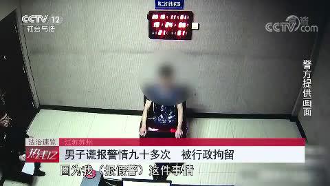 男子  被行政拘留