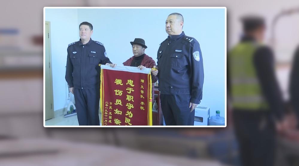 这两天, 平度市交警大队七中队指导员李凯收到了一面锦旗