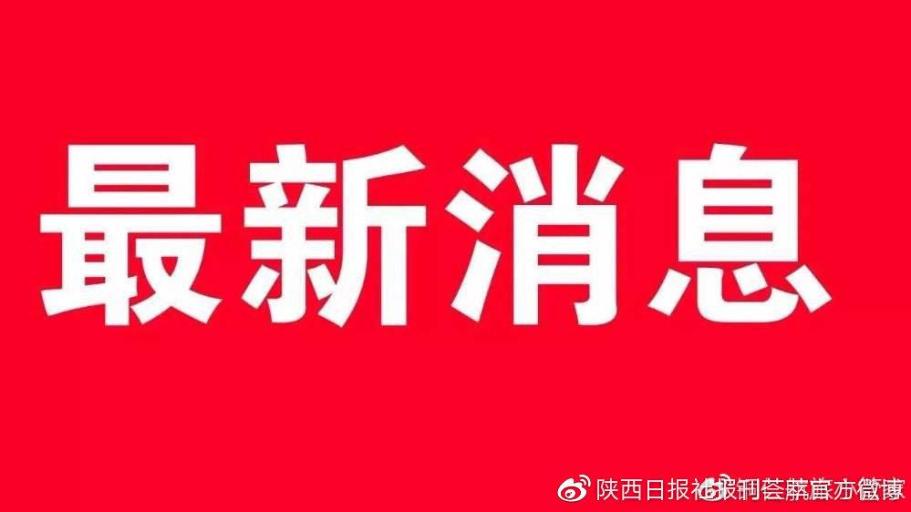 西安市公安局3名民警执行公务时在榆绥高速遇车祸,不幸因公殉职