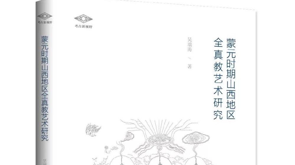 重阳殿壁画——《朝元图》之外,那些你不熟悉的永乐宫壁画