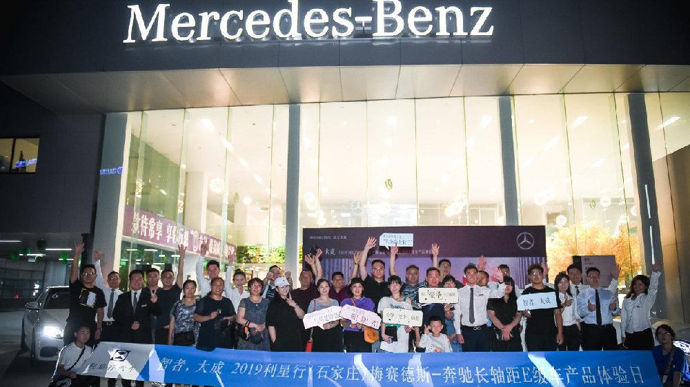 利星行(石家庄) 梅赛德斯-奔驰长轴距E级车产品体验日圆满落幕