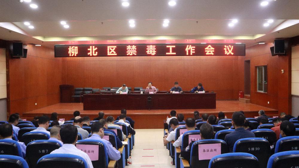 柳北区召开禁毒工作会议