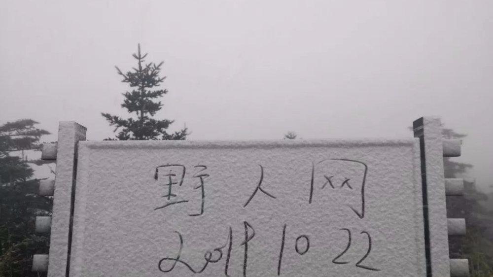 下雪啦!今早,十堰隔壁降下湖北入秋首场雪!