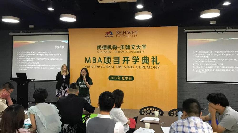"""贝翰文大学与尚德机构推出""""MBA1+1""""项目,留学新选择"""