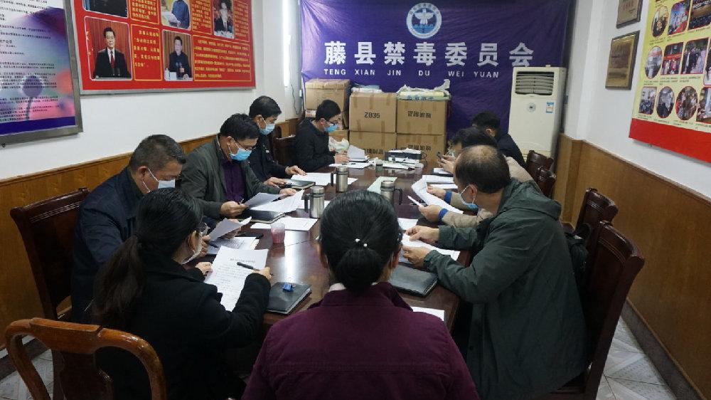 藤县禁毒委领导到县禁毒办研究部署2020年禁毒重点整治工作