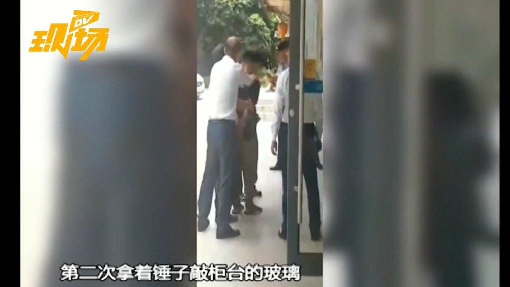 从化:疯狂男子疑似打劫银行,用锤打砸柜台玻璃