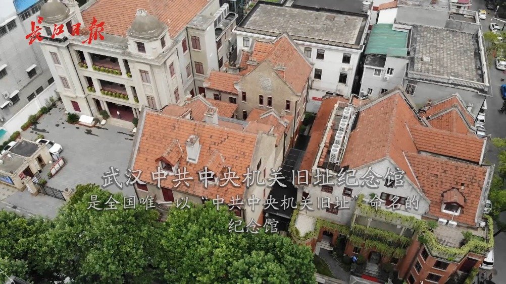 武汉中共中央机关旧址,这栋老房子曾是中国革命指挥中心