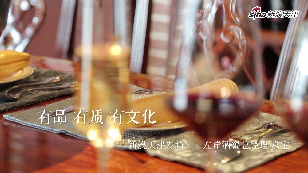 服务于天津本地老百姓,让老百姓以优惠的价格喝到优质的葡萄酒