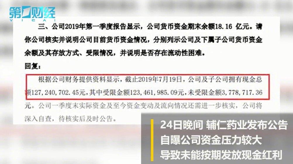 """白马股又""""炸雷"""",辅仁药业18亿现金不翼而飞"""