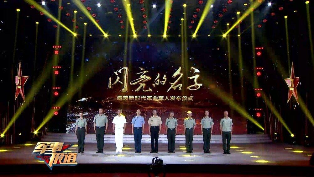 """中央宣传部、中央军委政治工作部在八一建军节前夕联合发布9位""""最美"""