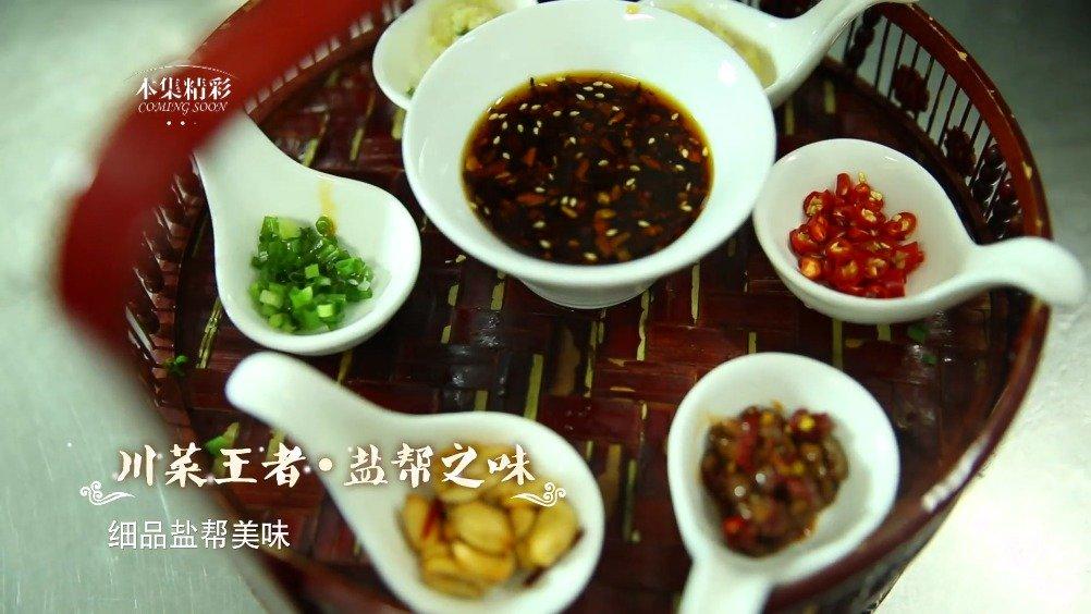 盐帮乃川菜中的精品,在本期美食寻味寻源中