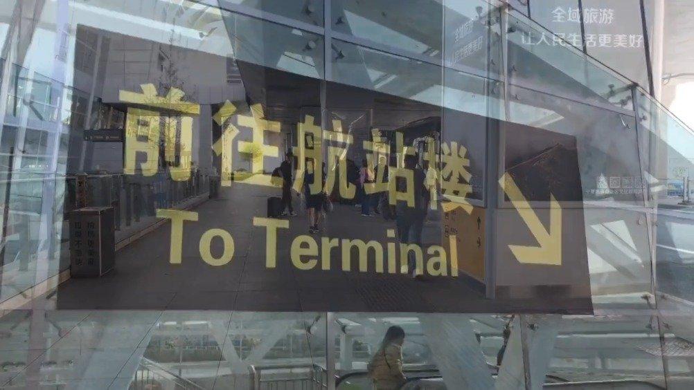 银川国际航空港综合正式投运