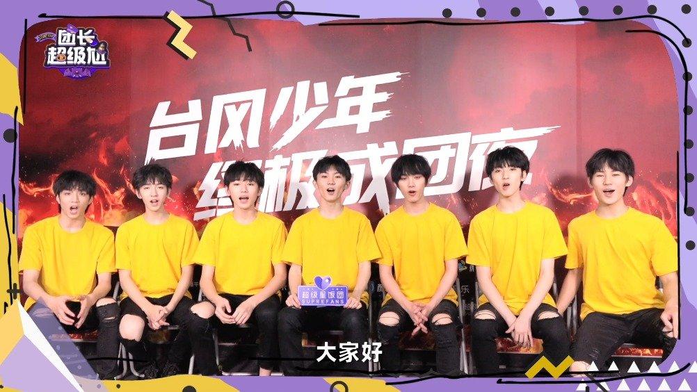 台风少年蜕变之战终于告一段落……七位少年成团出道