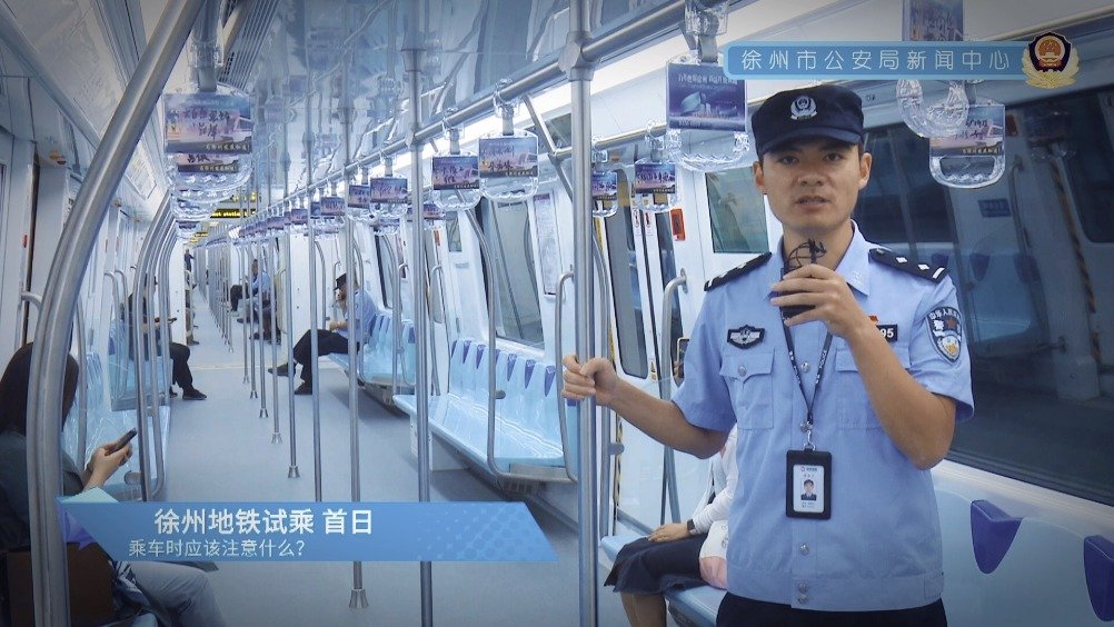 徐州地铁试乘首日,地铁警察亮相