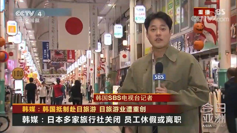 韩媒:韩国抵制赴日旅游 日旅游业遭重创