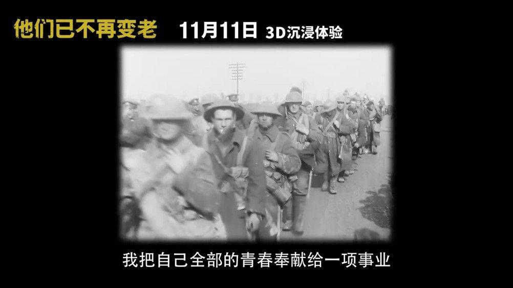 《指环王》导演彼得·杰克逊执导的战争纪录片《他们已不再变老》发布