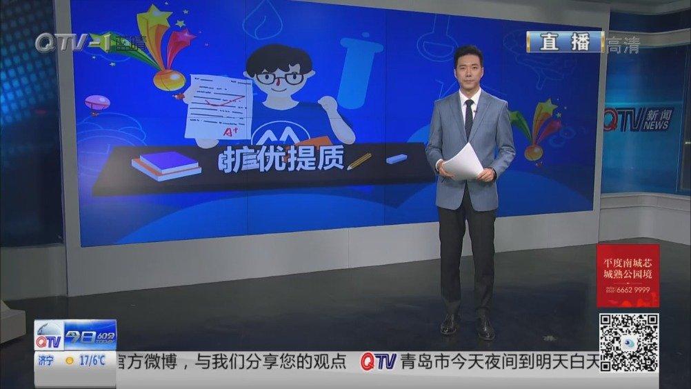 青岛基础教育提优扩质 未来三年新建7所普通高中